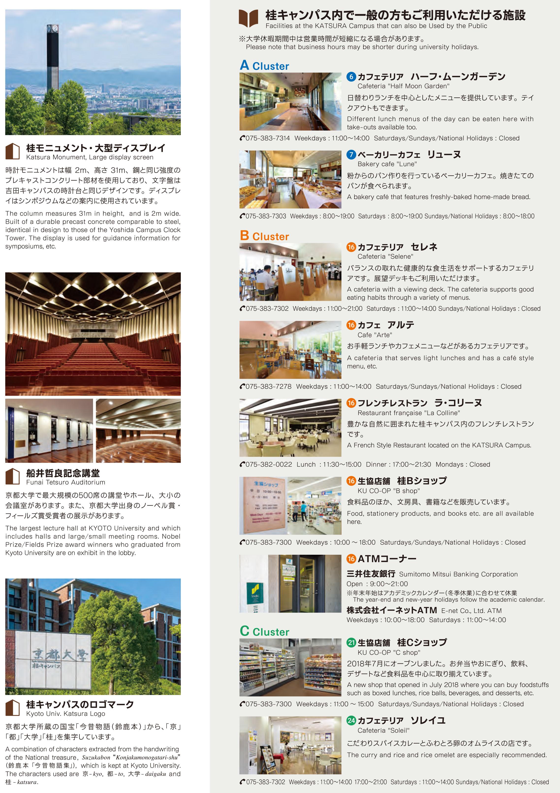 katsura_map_施設.jpg