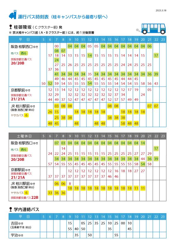 ★現在使用中_to_桂_jp.png