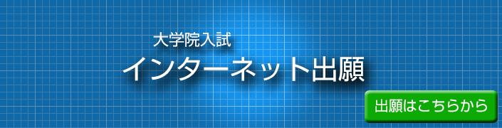大学院入試インターネット出願