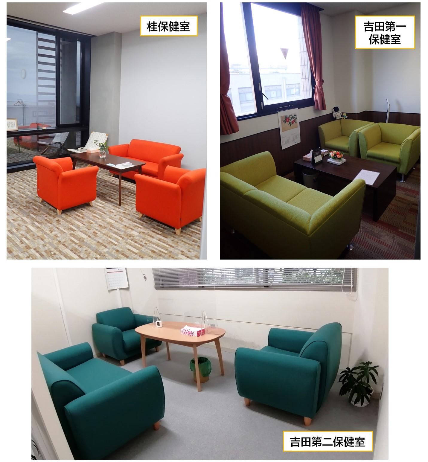 保健室3室