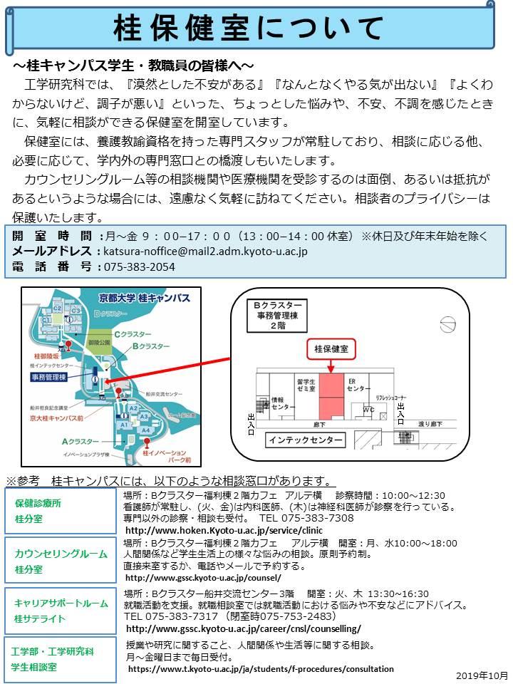 桂保健室jp.JPG
