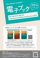 [E-Resource]New eBooks: Springer eBooks in Chemistry and Materials Science 2016 (370 titles)