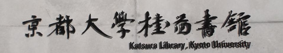 katsura2.png